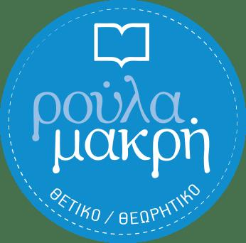 Εκπαιδευτικός Οργανισμός Ρούλα Μακρή